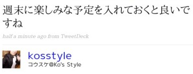 http://twitter.com/kosstyle/status/3476645490
