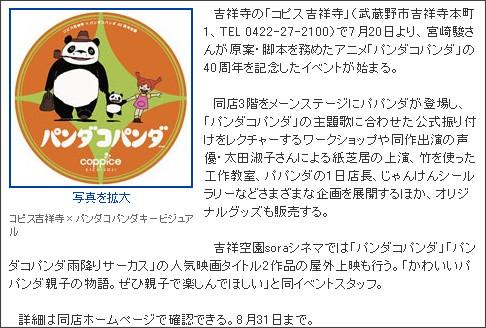 http://kichijoji.keizai.biz/headline/1459/