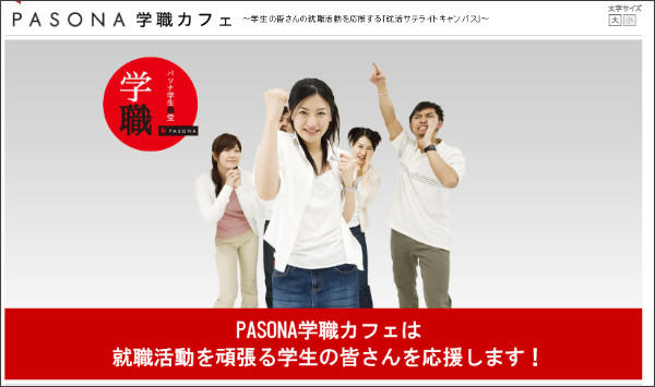http://www.pasona.co.jp/gakushoku/