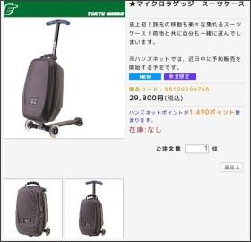 http://www.hands-net.jp/goods/26058-