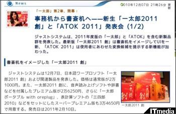 http://plusd.itmedia.co.jp/pcuser/articles/1012/07/news097.html