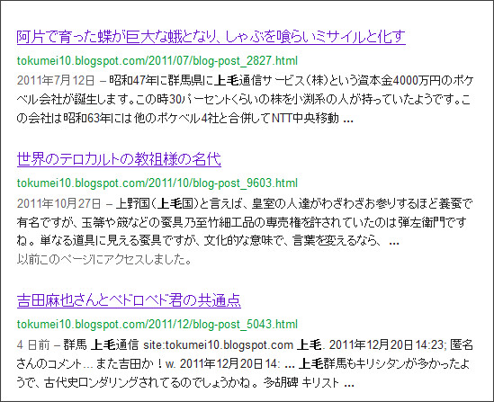 http://www.google.co.jp/search?hl=ja&safe=off&biw=1145&bih=939&q=site%3Atokumei10.blogspot.com+&btnG=%E6%A4%9C%E7%B4%A2&aq=f&aqi=&aql=&oq=#sclient=psy-ab&hl=ja&safe=off&source=hp&q=site:tokumei10.blogspot.com+%E4%B8%8A%E6%AF%9B&pbx=1&oq=site:tokumei10.blogspot.com+%E4%B8%8A%E6%AF%9B&aq=f&aqi=&aql=&gs_sm=s&gs_upl=2250l2250l0l2935l1l1l0l0l0l0l256l256l2-1l1l0&bav=on.2,or.r_gc.r_pw.,cf.osb&fp=352619057d0e6030&biw=1033&bih=706