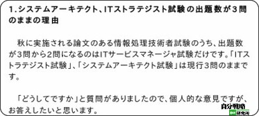 http://el.jibun.atmarkit.co.jp/licenseup/2013/05/2-cfab.html