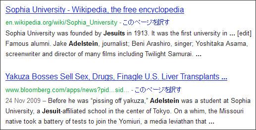 http://www.google.co.jp/search?hl=ja&safe=off&biw=1145&bih=939&q=site%3Atokumei10.blogspot.com+&btnG=%E6%A4%9C%E7%B4%A2&aq=f&aqi=&aql=&oq=#sclient=psy-ab&hl=ja&safe=off&source=hp&q=Adelstein+Jesuit&pbx=1&oq=Adelstein+Jesuit&aq=f&aqi=&aql=&gs_sm=e&gs_upl=2415l7465l0l8021l16l14l0l1l1l2l1348l6935l2-1.2.3.6.0.1l14l0&bav=on.2,or.r_gc.r_pw.,cf.osb&fp=43869d1956eec26d&biw=882&bih=1030