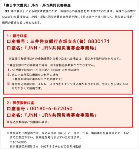 http://www.tbs.co.jp/miraibokin/donation_r.html