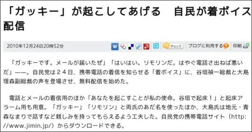 http://www.asahi.com/politics/update/1224/TKY201012240439.html