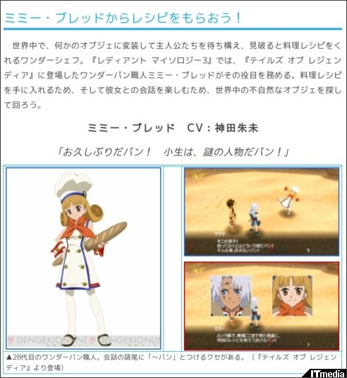 http://gamez.itmedia.co.jp/games/articles/1011/18/news108_2.html
