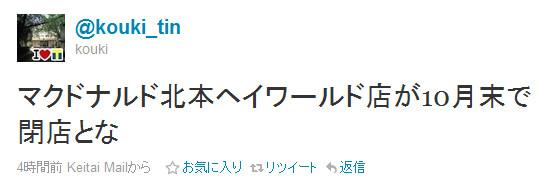 http://twitter.com/#!/kouki_tin/status/27328142345
