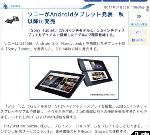 http://plusd.itmedia.co.jp/pcuser/articles/1104/26/news045.html
