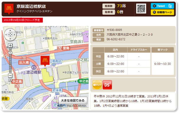 http://www.mcdonalds.co.jp/shop/map/map.php?strcode=27741