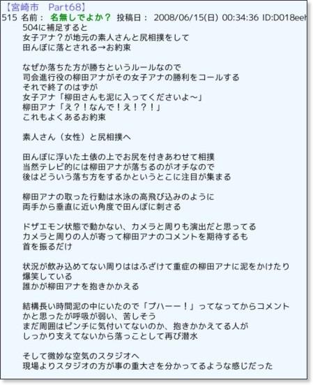 http://kyusyu.machi.to/bbs/read.cgi/kyusyu/1204357219/515