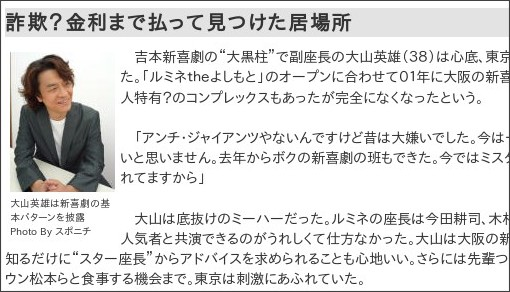 http://www.sponichi.co.jp/entertainment/column/yoshimoto/KFullNormal20090514160.html