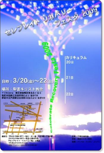 http://crjapan.web.fc2.com/img/cr_festa_japan_2009/cr_festa_japan_2009_flyer.jpg