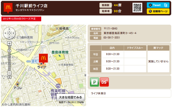 http://www.mcdonalds.co.jp/shop/map/map.php?strcode=13659