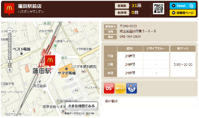 http://www.mcdonalds.co.jp/shop/map/map.php?strcode=11084