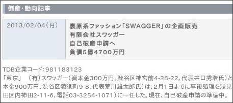 http://www.tdb.co.jp/tosan/syosai/3740.html