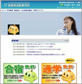 http://www.torids.jp/index.html