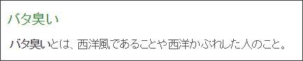 http://zokugo-dict.com/26ha/batakusai.htm