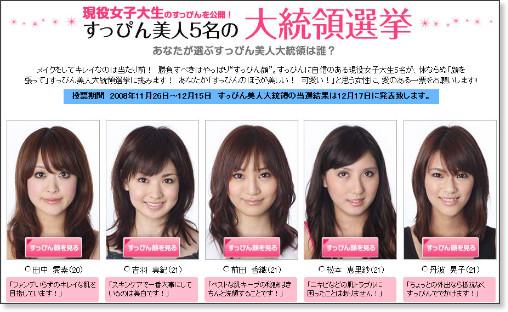 http://weekly.yahoo.co.jp/88/senkyo/index.html