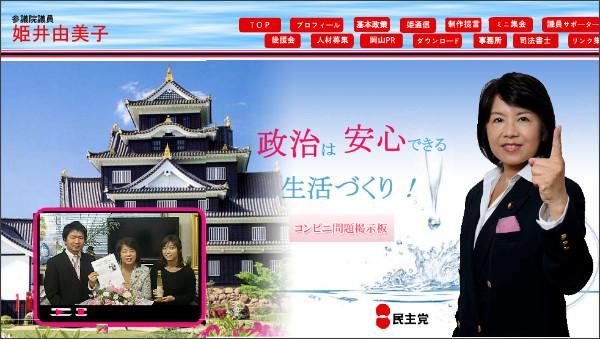 http://himei.jp/
