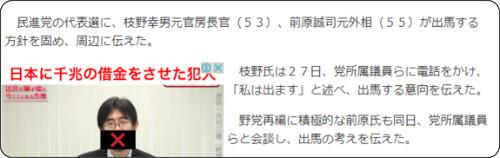http://www.yomiuri.co.jp/politics/20170728-OYT1T50041.html