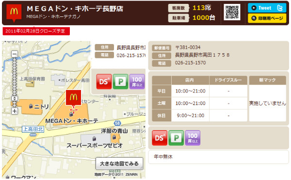 http://www.mcdonalds.co.jp/shop/map/map.php?strcode=20536