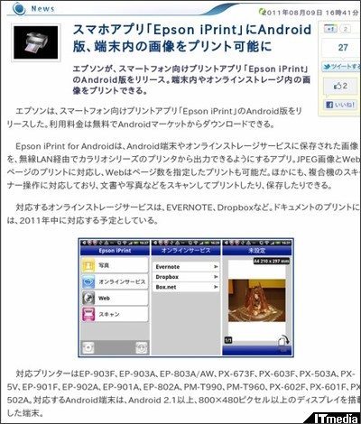 http://plusd.itmedia.co.jp/mobile/articles/1108/09/news057.html