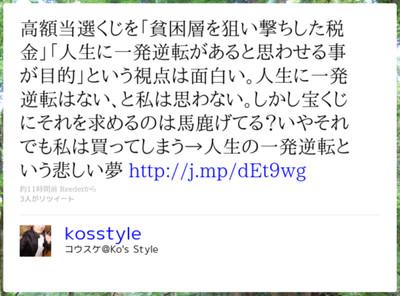 http://twitter.com/kosstyle/status/9822789435396096