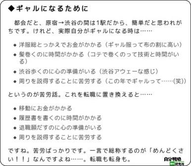http://el.jibun.atmarkit.co.jp/bias/2009/09/post-f7d4.html