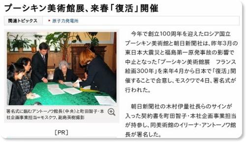 http://www.asahi.com/culture/update/1004/TKY201210040558.html