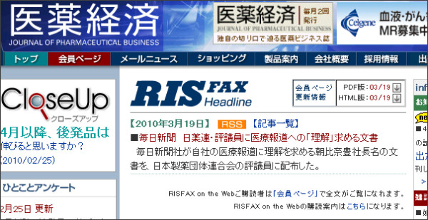 http://www.risfax.co.jp/risfax/article.php?id=31501