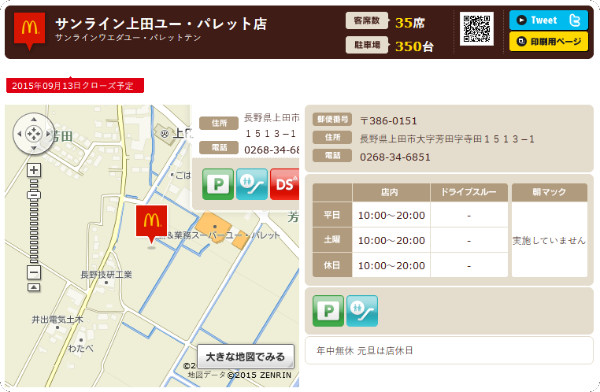 http://www.mcdonalds.co.jp/shop/map/map.php?strcode=20559