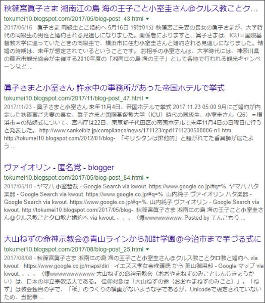 https://www.google.co.jp/search?ei=QthQWv_nEejd0gKx16uIAg&q=site%3A%2F%2Ftokumei10.blogspot.com+%E5%B0%8F%E5%AE%A4%E3%80%80%E3%82%AF%E3%83%AD&oq=site%3A%2F%2Ftokumei10.blogspot.com+%E5%B0%8F%E5%AE%A4%E3%80%80%E3%82%AF%E3%83%AD&gs_l=psy-ab.3...1367.5234.0.5836.15.15.0.0.0.0.195.1844.0j11.11.0....0...1c..64.psy-ab..4.1.178...33i160k1.0.ZrLFQPS1EHQ