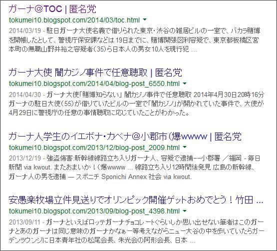 https://www.google.co.jp/#q=site:%2F%2Ftokumei10.blogspot.com+%E3%82%AC%E3%83%BC%E3%83%8A
