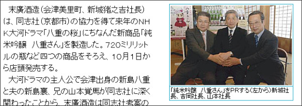 http://www.minyu-net.com/news/topic/0928/topic4.html