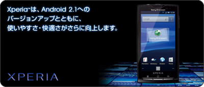 http://www.sonyericsson.co.jp/product/docomo/so-01b/update/index.html