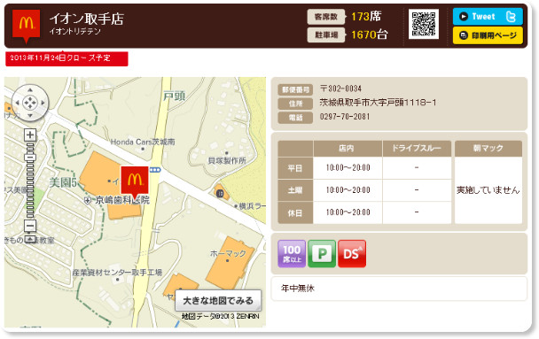 http://www.mcdonalds.co.jp/shop/map/map.php?strcode=08513