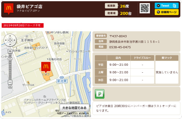 http://www.mcdonalds.co.jp/shop/map/map.php?strcode=22524