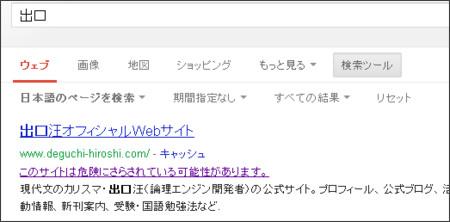 https://www.google.co.jp/search?q=%E5%87%BA%E5%8F%A3&hl=ja&gl=jp&lr=lang_ja&source=zeitgeist&trndrnk=8&trndscr=90&trndutm=512dbd61#q=%E5%87%BA%E5%8F%A3&hl=ja&lr=lang_ja&safe=off&gl=jp&tbs=lr:lang_1ja&ei=6AAuUezQIuPHmAXOwYCgAQ&start=10&sa=N&bav=on.2,or.r_gc.r_pw.r_qf.&bvm=bv.42965579,d.dGY&fp=5ca276fc0c07c869&biw=1239&bih=868