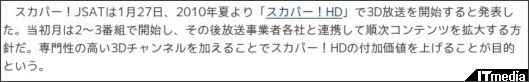 http://plusd.itmedia.co.jp/lifestyle/articles/1001/27/news046.html
