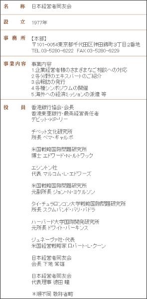 http://www.jepa-net.com/infomation02.html