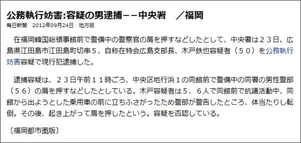 http://mainichi.jp/area/fukuoka/news/20120924ddlk40040208000c.html