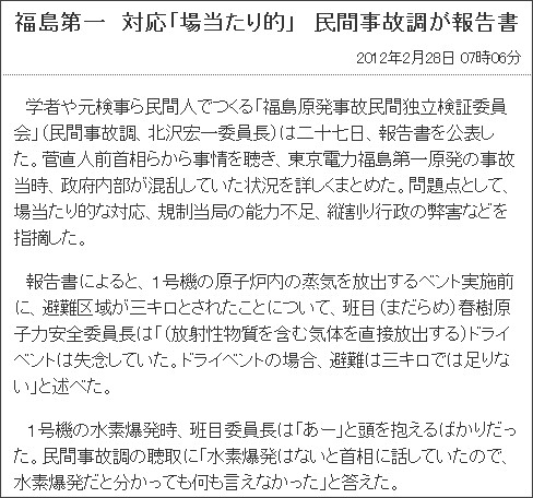 http://www.tokyo-np.co.jp/s/article/2012022890070609.html