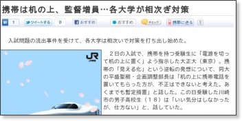 http://www.yomiuri.co.jp/national/news/20110303-OYT1T00203.htm