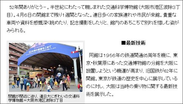 http://www.nnn.co.jp/dainichi/news/140330/20140330026.html