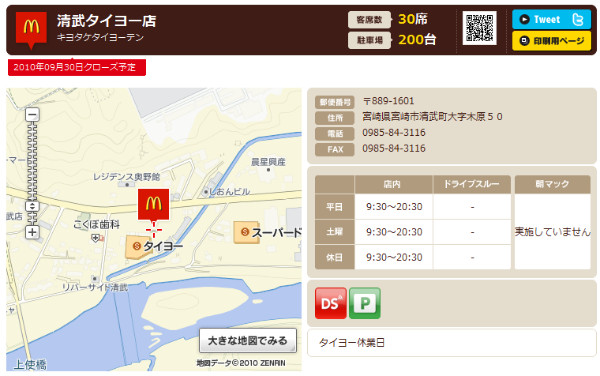http://www.mcdonalds.co.jp/shop/map/map.php?strcode=45504