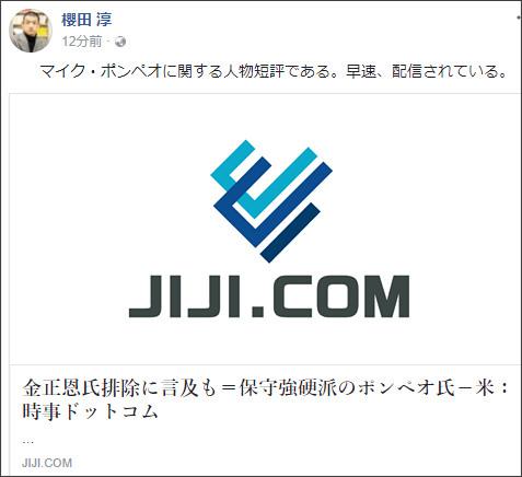 https://www.facebook.com/jun.sakurada.54/posts/1913436535462947?pnref=story