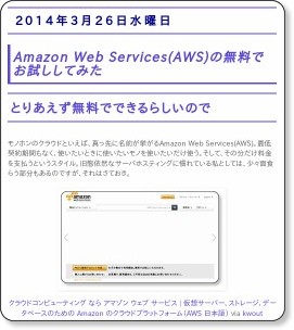 http://blog.hyec.jp/2014/03/amazon-web-servicesaws.html