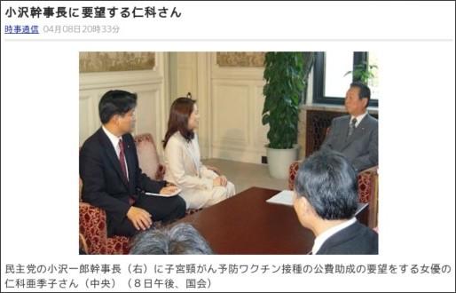 http://news.biglobe.ne.jp/politics/915/jjp_100408_9154208386.html