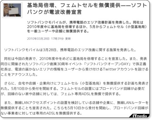 http://www.itmedia.co.jp/news/articles/1003/28/news002.html